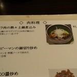香港私菜 Repulse Bay - 『牛バラ肉の熱々土鍋煮込み』のメニュー~♪(^o^)丿