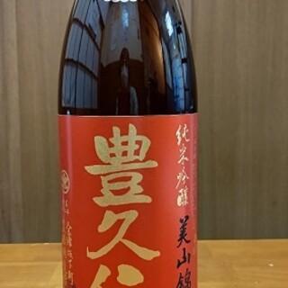 【限定入荷】純米吟醸生原酒豊久仁入荷しました!