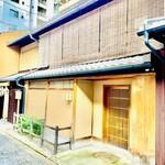 149551037 - ◎建物は元呉服屋だった建物を改装し、京風情の趣きがある。