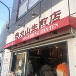 大山生煎店 -