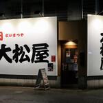 焼肉 大松屋 - 地下鉄新栄駅から徒歩3分です
