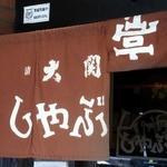 しゃぶ亭 西梅田店 -