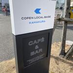 コペン ローカル ベース 鎌倉 -