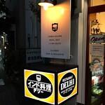 新川デリー -