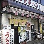 うちの食事の店 -