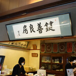 149573450 - 店内にお菓子の販売所の奥に喫茶室が併設されています。