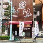 14959570 - 【New!】店の外観
