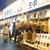 新時代44 - 外観写真:開店祝いの花がずらりと並ぶ店頭