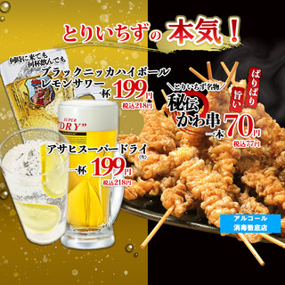 ★スーパードライ中ジョッキ【199円】で提供!
