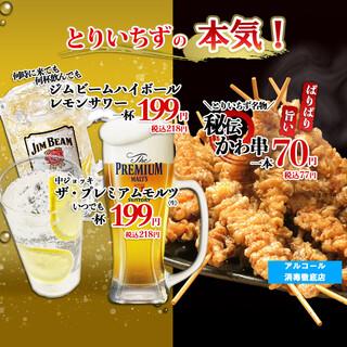 ◆プレモル◆アツアツ餃子に合う!プレモル中ジョッキ199円~