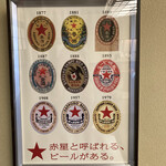 神田まつや - 赤星と呼ばれるビールがある