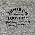 ジュウニブンベーカリー - 外壁の壁に直接書かれた店名