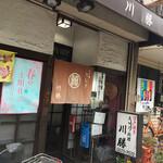 川勝 - 店構え