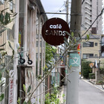 カフェ サンズ - 外観