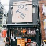 Motsuyakinonki - 外観