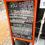 Motsuyakinonki - 毎月18日はのんきの日らしいですよ