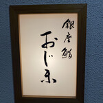 銀座鮨おじま -