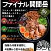 たけとら - 料理写真:開聞岳990円税込み