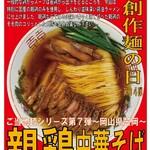 でびっと - 2021年4月創作麺