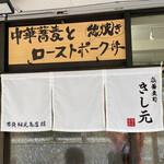 喜蕎麦司 きし元 -