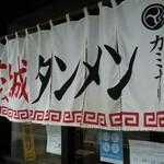 茨城タンメン カミナリ - 暖簾