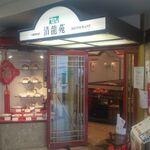 清龍苑 - 店頭