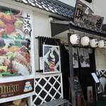 味福 - お店の外観 蔵風