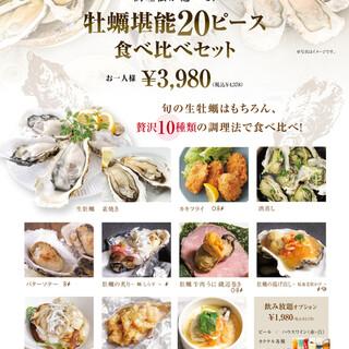 【ご予約限定】調理法が選べる牡蠣堪能20ピース食べ比べセット