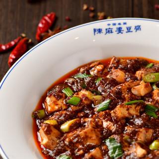 元祖陳麻婆豆腐