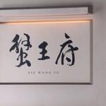 蟹王府 - 看板