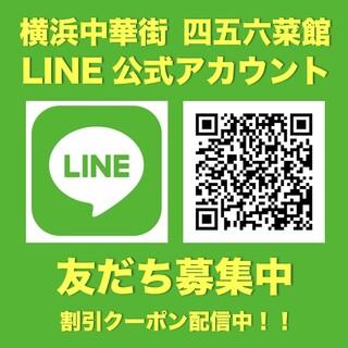 横浜中華街四五六菜館『公式LINEアカウント』友だち募集中!