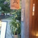 い蔵 - 2012年9月