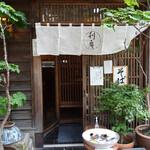 ディヤ - 利庵の葛餅 TO GO