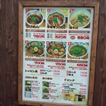 麺鮮醤油房 周月 高松本店 -