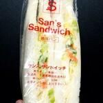 サンズサンドイッチ - 料理写真:野菜のみの『フレンチサラダサンド』