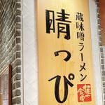 蔵味噌ラーメン 晴っぴ -