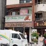 Chicken Street - 外観