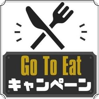 【GoToEat加盟店】ポイント利用でお得に美味しくお食事