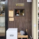 東向島珈琲店 pua mana -