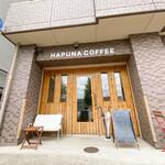 ハプナコーヒー - 外観☆