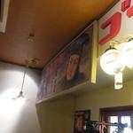 中野B級酒場 -