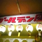 中野B級酒場 - ゴールデン街ではないです