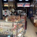 人形焼本舗板倉屋 - 雰囲気のある店先
