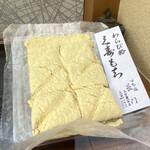 日本橋 長門 -