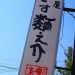 とす麺之介 - 3号線、原町信号 JR田代駅の方に曲がる