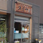 スミヤ精肉店 -