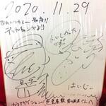 男の厨房 - 有名なユーチューバーのサイン