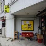 ラーメン二郎 - 店の外観、相変わらず看板が逆さまに設置してました。 なんでだろう?