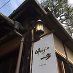 卯サギの一歩 - 路地裏の古民家カフェさん