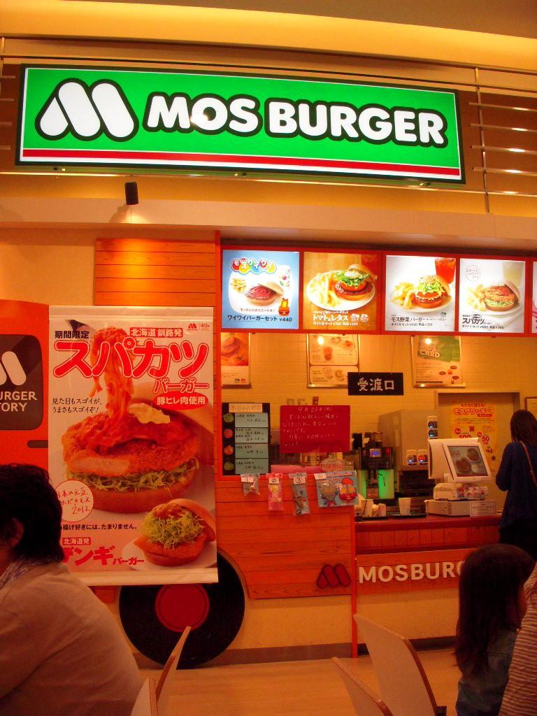 モスバーガー ゆめタウン広島店